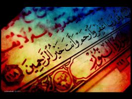 The Most Merciful God .. by Bntal3nabi