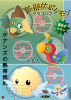 CoroCoro Page 12 by Itching2Design