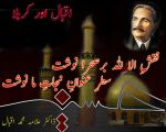Iqbal and Karbala by denzees