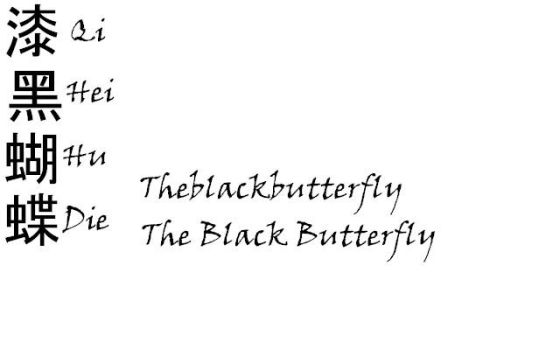 Chinese names - blackbutterfly by MacroRufus