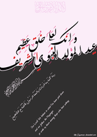 Mohammad-Rasoul-Allah by issam991