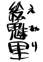 Ish my name...in Kanji by Moppy