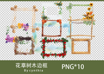 Frame-PNG*10 by CynthiaY