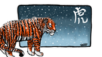 .winter tiger. by CheshireSmile