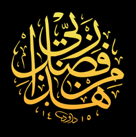 ottomans calligraphy by ademmm