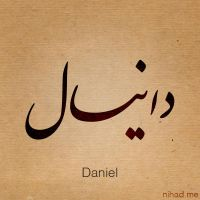Daniel name by Nihadov