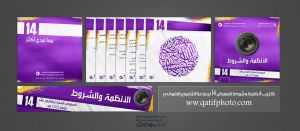 Booklet 14 by Qisar