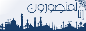 Facebook cover for all muslims there by soufiane04