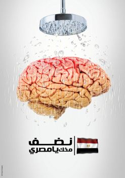 Clean your Brain by AhmedNassar