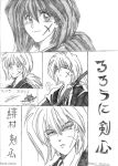 1st volume of Rurouni Kenshin - Oneshot part.1 by arylinlamelune