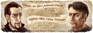 Banner for community, dedicated to Vimes Vetinari by ZarKir