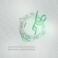 Eid Al3'ader3a by HassaNl