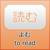 U-Verb: to read by LearningJapanese