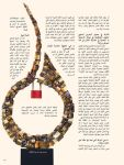 Interview Adel AlAbbasi in Areej magazine Bahrain by Adel-Alabbasi