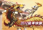 Dragonbros Happy Chinese New Year by J-C