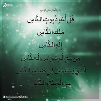 Surah Naas (The Mankind) by digitalinkcs