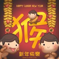 Chinese New Year 2016 by hjstory
