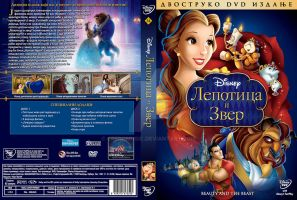 beauty and the beast lepotica i zver srpski dvd by credomusic