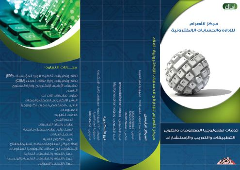 Amac - Brochure 1 by wallaa-art