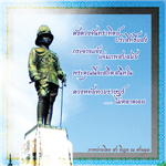 Thailand's Scouting founder: King Vajiravudh by sw-eden