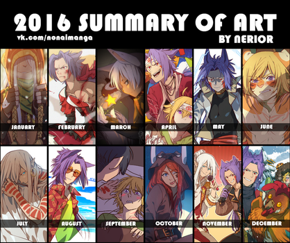 2016 SUMMARY OF ART by Nerior