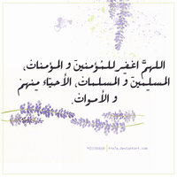 Ameen by Fro7a