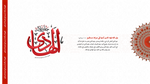Names OF Allah ( AlHadi ) by DesignStyle