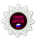 I Speak Russian by GALEKA-EKAGO