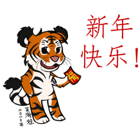 Year of the Tiger by AceWu