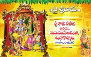 Happy Rama Navmi 2013 by mskumar