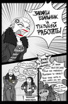 Great mighty obscene (language) - Page 2 by red-eye-girl