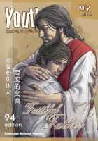 Jesus Christ Faithful Father by Reinsstudio