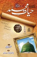 The life of Prophet Muhammad by Shaket