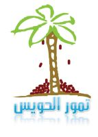 Howais Dates Logo by karmooz