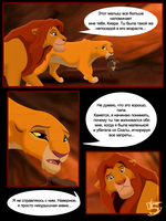 Simba's Legacy, Pg5 - Rus by SickRogue
