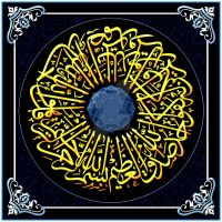 AL-Ikhlas surah 12 by calligrafer