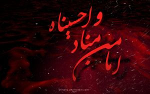 Any Yeller Oh Hussain by almahy