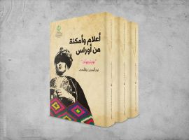 Aures Book Cover 3D by hamoud