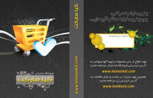 Kia Market DVD Cover by sarakhanoom