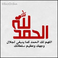 ..  e7md allah 3ala kl 7al by ShoOoSha