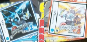 Pokemon BW2 Leaked Boxart by Snivy101