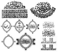 Islamic new brushes by muslimz