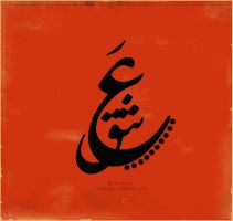 Arabic calligraphy - Love by ll-daloo3a-ll