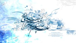 Salam by HO3INR