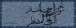 Poverty to the mercy of Allah by hikare