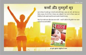 Pramotion ad for Sehat by rajrajput