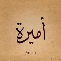 Amira name by Nihadov