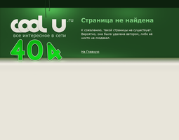 404 page - 'Cool4u.ru' by Lambrian