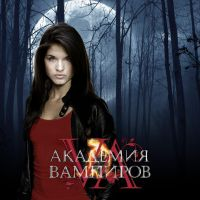 Vampire Academy CD-A by GiorRoig