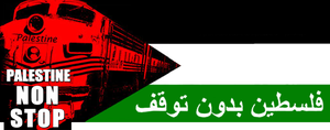 Palestine Non-Stop Icon+Banner for Facebook by Quadraro